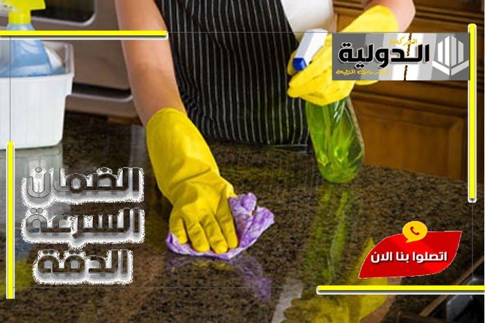 شركة تنظيف ارضيات بالاحساء