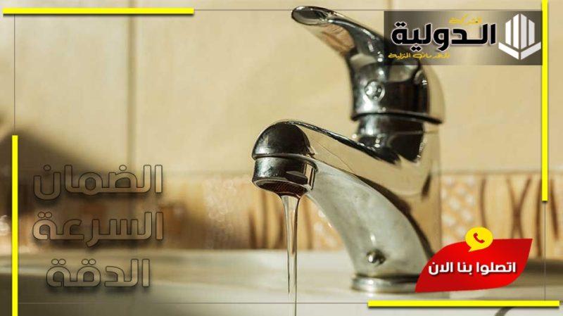 نصائح لحل تسربات المياه