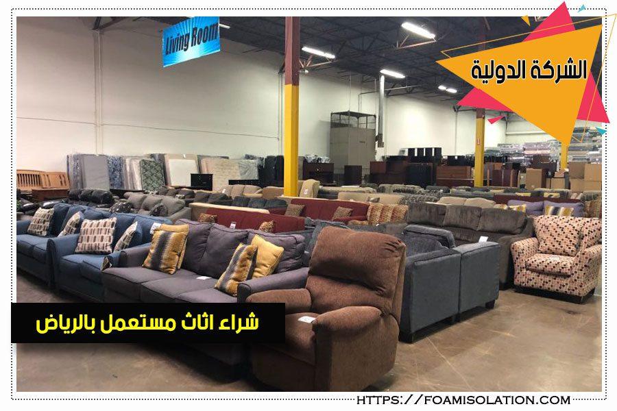 شراء اثاث مستعمل بالرياض 0558853141 الشركة الدولية