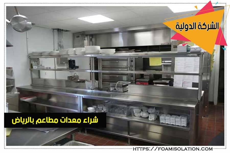 بيع معدات مطاعم مستعملة بالرياض