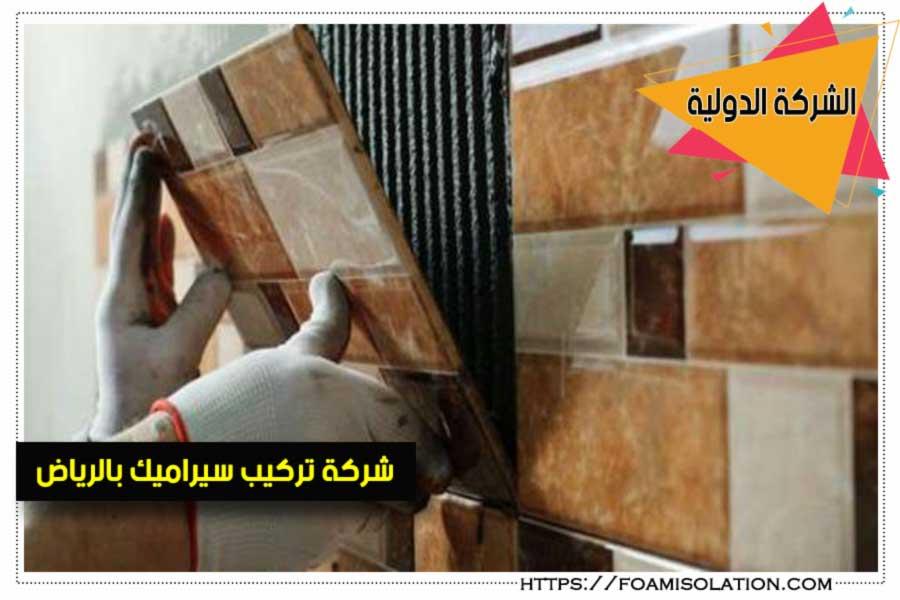 معلم تركيب سيراميك في الرياض